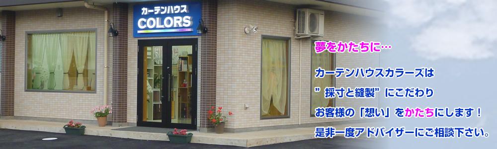 オーダーカーテンのカーテンハウスカラーズ /茨城県つくば市 土浦市中心/見積無料